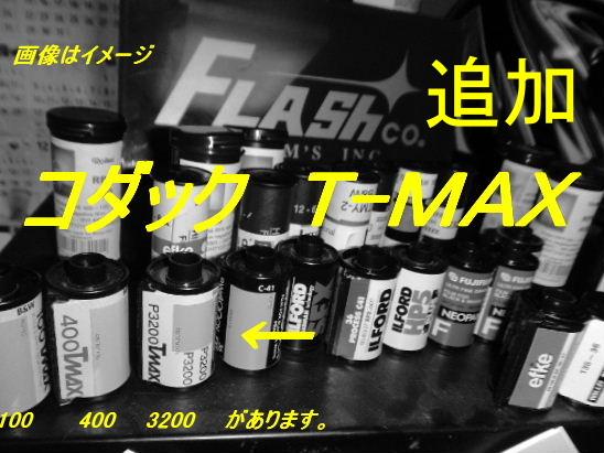 T-MAX  追加
